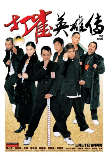 Bet to Basic Movie Poster, 2006