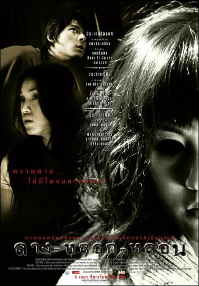 Black Night movie poster, 2006, Dylan Kuo, Actress: Annie Liu Xin You, Chinese Film