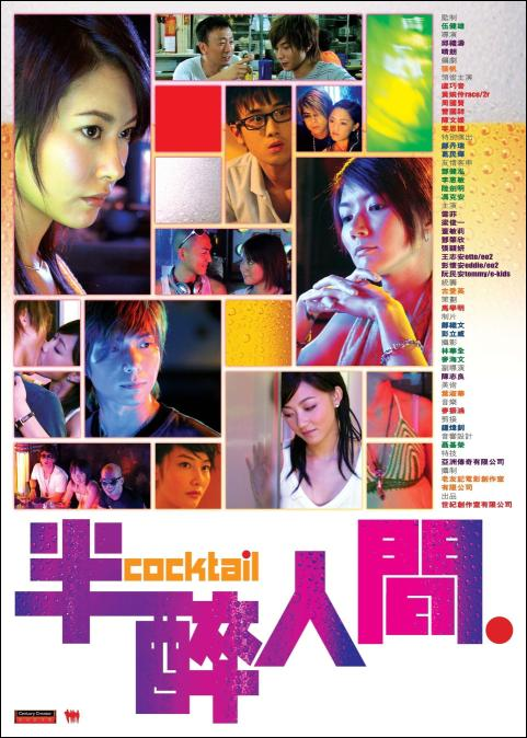 Cocktail Movie Poster, 2006, Actress: Race Wong Yuen-Ling, Hong Kong Film