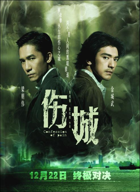 Confession of Pain Movie Poster, 2006, Actor: Tony Leung Chiu-Wai, Hong Kong Film
