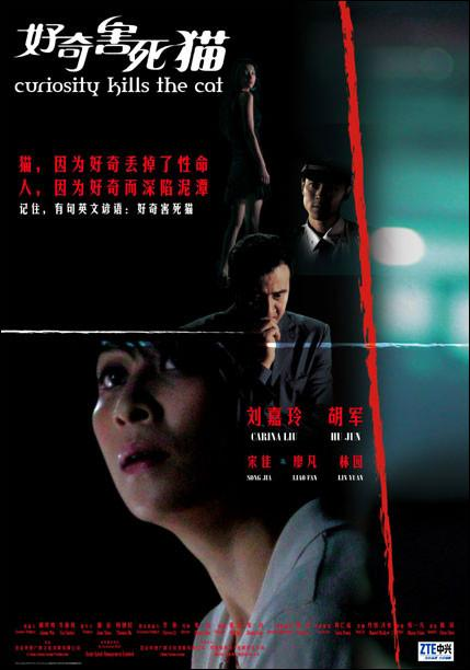 Curiosity Kills the Cat Movie Poster, 2006, Actor: Hu Jun, Chinese Movie