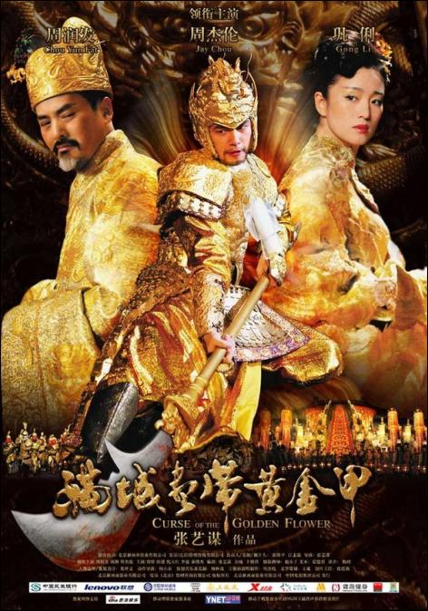 Curse of the Golden Flower Movie Poster, 2006, Actor: Chow Yun-Fat