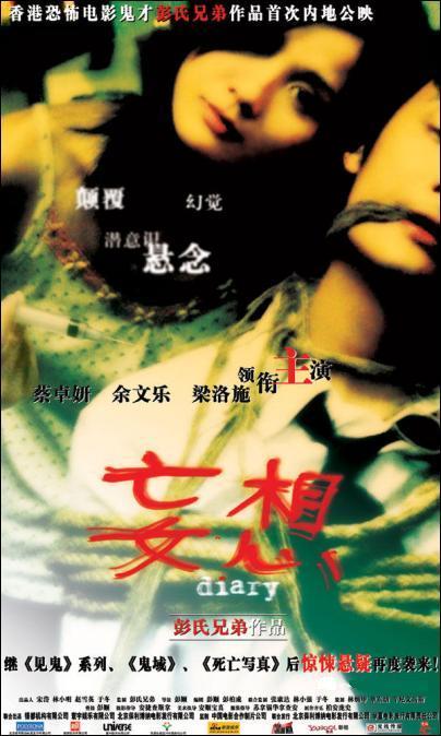 Diary Movie Poster, 2006, Actor: Shawn Yue Man-Lok, Hong Kong Film