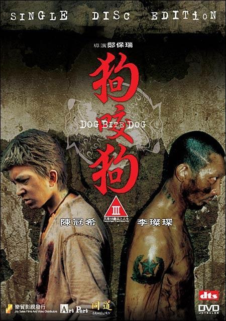 Dog Bite Dog Movie Poster, 2006, Sam Lee