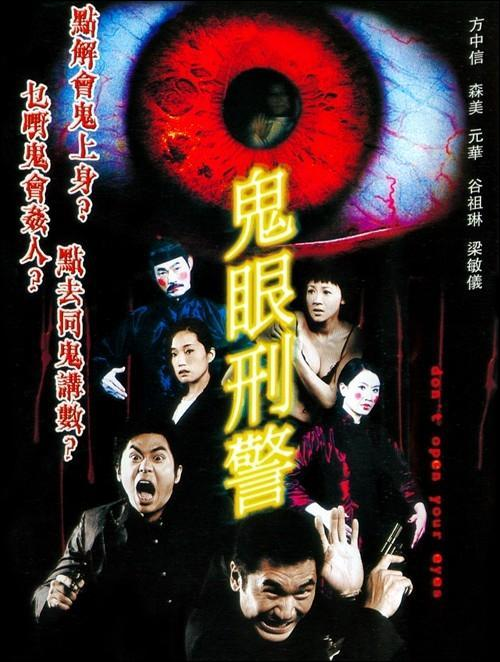 Don't Open Your Eyes Movie Poster, 2006, Actor: Alex Fong Chung-Sun, Hong Kong Film