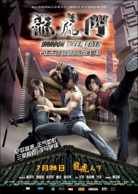 Dragon Tiger Gate, 2006, Nicholas Tse, Shawn Yue, Donnie Yen