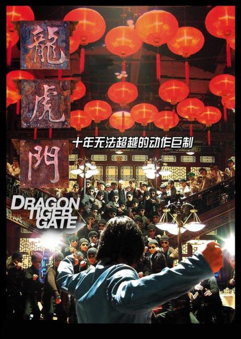 Dragon Tiger Gate Movie Poster, 2006, Actor: Donnie Yen Chi-Tan, Hong Kong Film