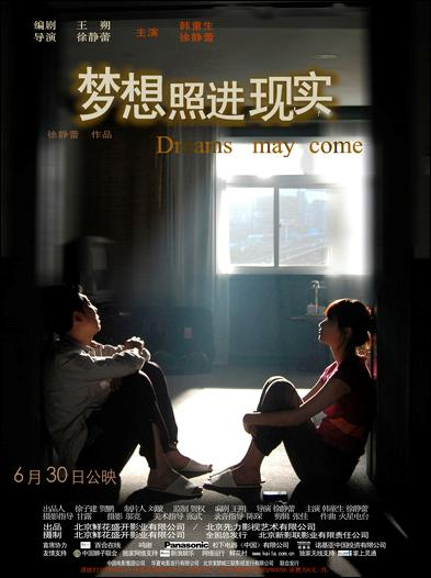 Dreams May Come Movie Poster, 2006, Actress: Xu Jinglei, Chinese Film