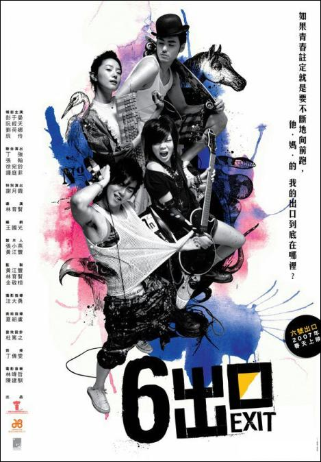 Exit No. 6 Movie Poster, 2006, Actor: Ethan Ruan Jing-Tian, Taiwanese Film