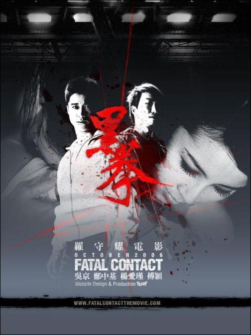 Fatal Contact Movie Poster, 2006, Actor: Jacky Wu Jing, Hong Kong Film