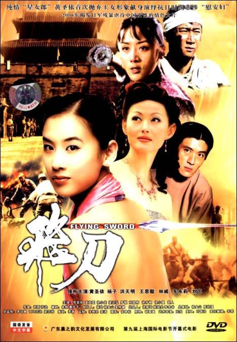 Flying Sword Movie Poster, Yang Zi