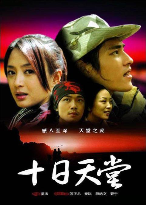 Heaven in Ten Days Movie poster, 2006, , Actor: Blue Lan Cheng-Long, Chinese Film