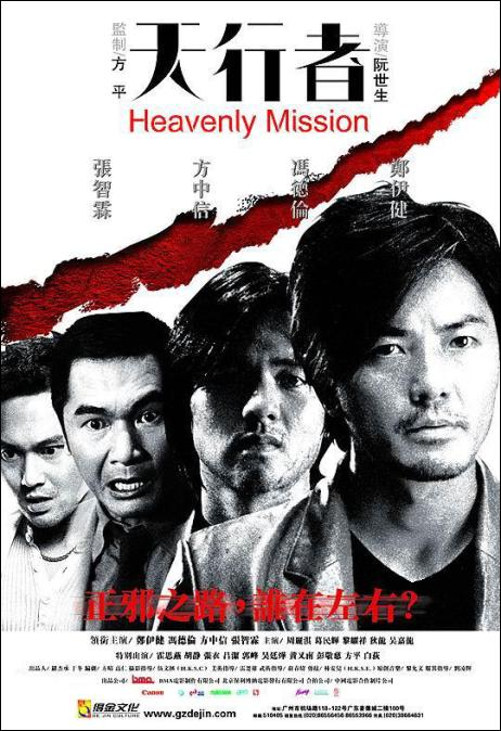 Heavenly Mission, Ekin Cheng