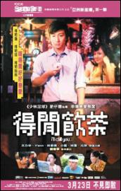 I'll Call You Movie Poster, 2006, Alex Fong Lik-Sun, Viann Liang