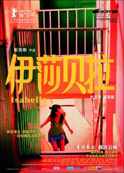 Isabella Movie Poster, 2006, Actress: Isabella Leong Lok-Sze, Hot Picture, Hong Kong FIlm