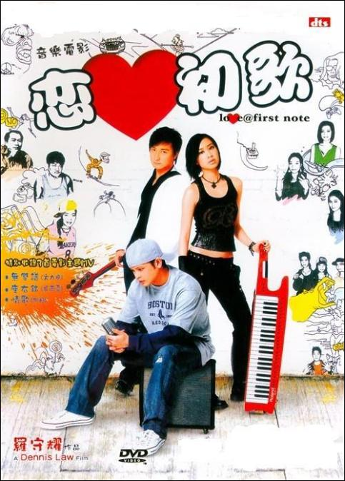 Love @ First Note Movie Poster, 2006, Actor: Justin Lo Ting-Wai, Hong Kong Film