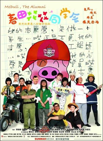McDull, the Alumni Movie Poster, 2006, Actress: Sandra Ng Kwan-Yue, Hong Kong Film