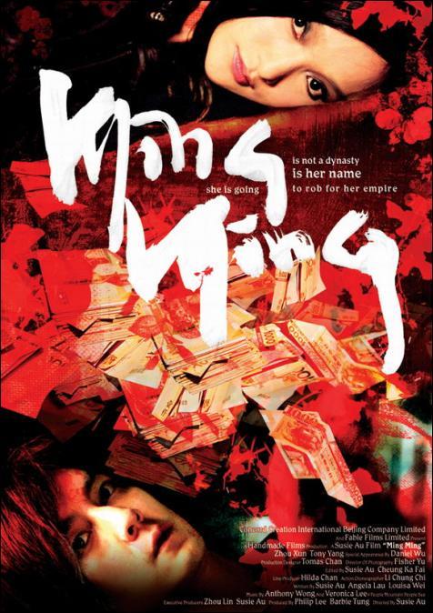 Ming Ming, Zhou Xun