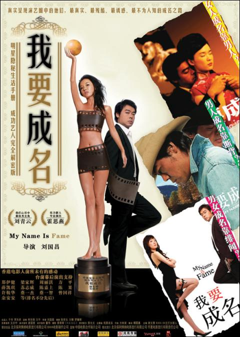 My Name Is Fame Movie Poster, 2006, Huo Siyan, Hong Kong Film