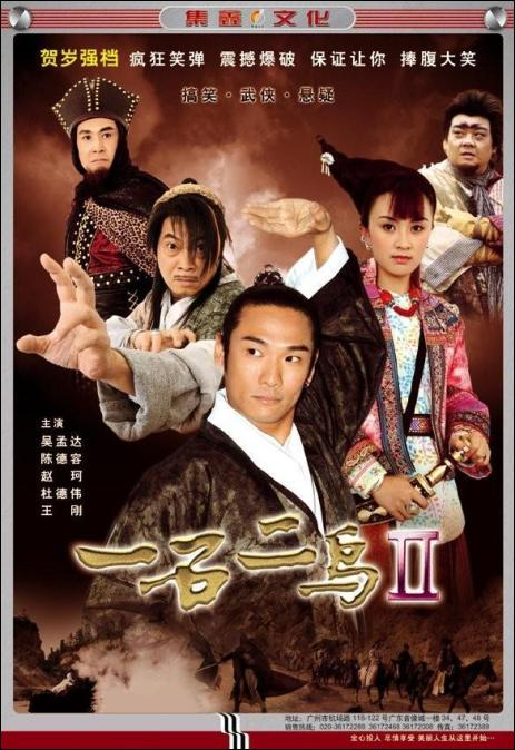 One Stone Two Birds 2 Movie Poster, 2006, Actor: Ng Man-Tat, Chinese Film