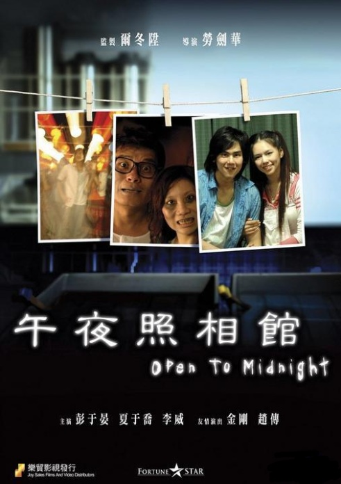 Open to Midnight Movie Poster, 2006