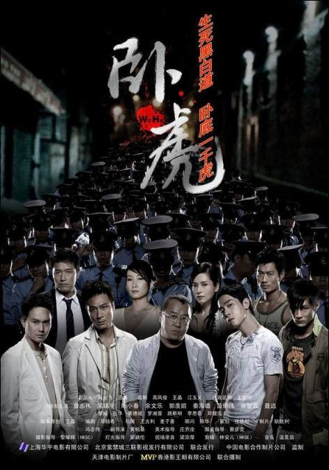 Operation Undercover Movie Poster, 2006, Actor: Shawn Yue Man-Lok, Hong Kong Film
