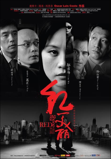 Shanghai Red