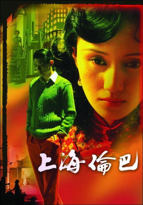 Shanghai Rumba Movie Poster, 2006, Actor: Xia Yu, Chinese Film