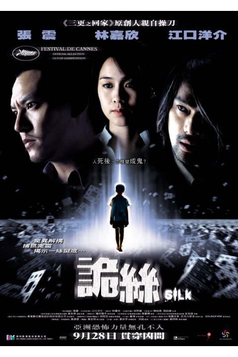Silk Movie Poster, 2006, Actress: Karena Lam Kar-Yan, Taiwanese Film