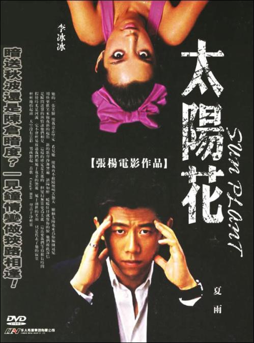 Sun Plant Movie Poster, 2006, Actress: Li Bingbing, Chinese Film
