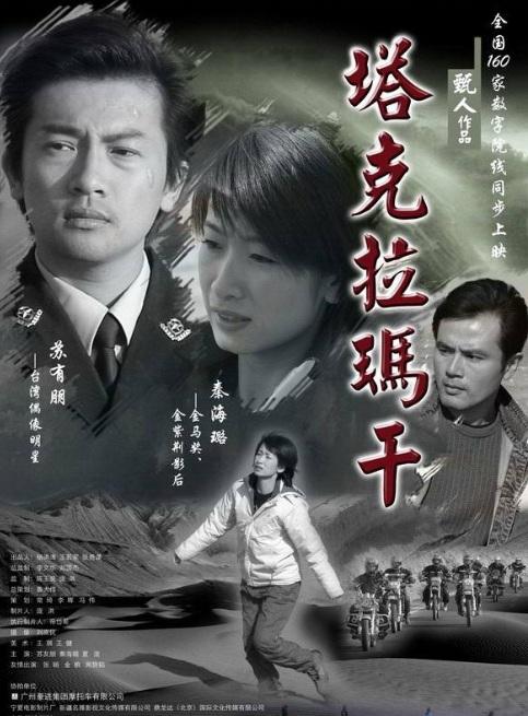 Taklamakan Movie Poster, 2006, Qin Hailu