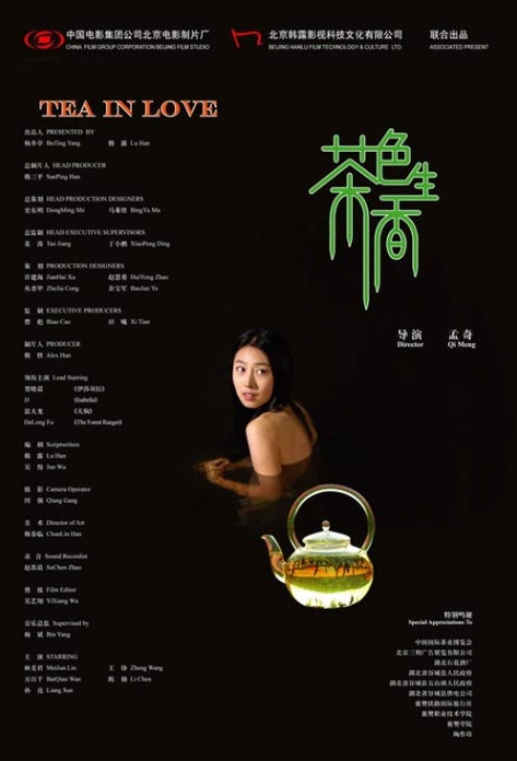 Tea in Love Movie Poster, 2006, J.J. Jia Xiao-Chen