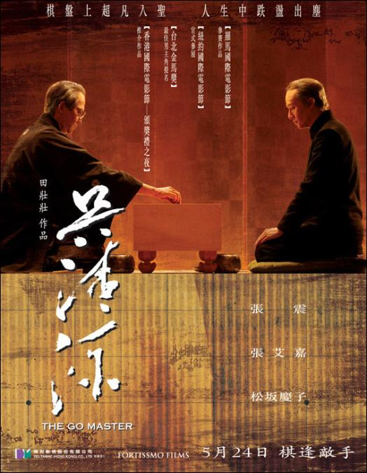 The Go Master Movie Poster, 2006, Actor: Chang Chen, Chinese Film