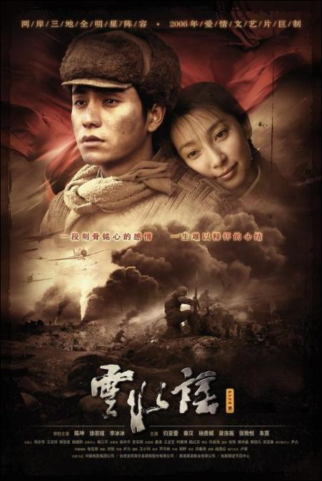 The Knot Movie Poster, 2007, Actor: Aloys Chen Kun, Chinese Film