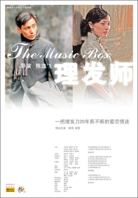 The Music Box Movie Poster, 2006, Actor: Aloys Chen Kun, Chinese Film