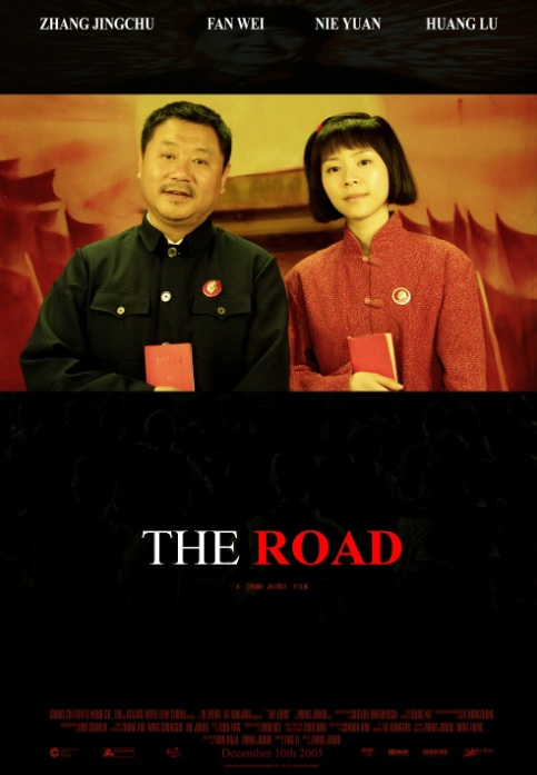 The Road Movie Poster, 2006, Actress: Zhang Jingchu, Chinese Film