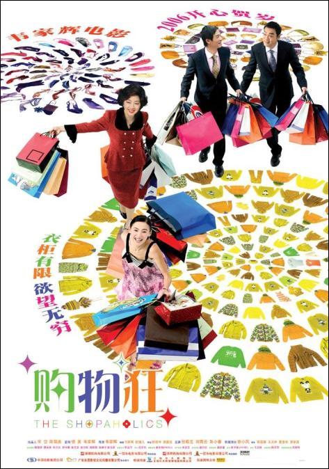 The Shopaholics Movie Poster, 2006, Actress: Ella Koon Yun-Na, Hong Kong Film