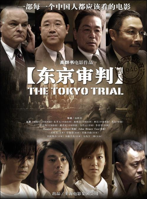 The Tokyo Trial, Kelly Lin, Damian Lau