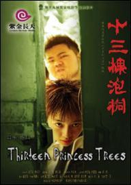 Thirteen Princess Trees