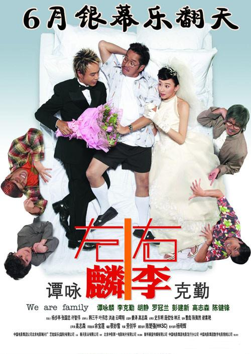 We Are Family Movie Poster, 2006, Alan Tam