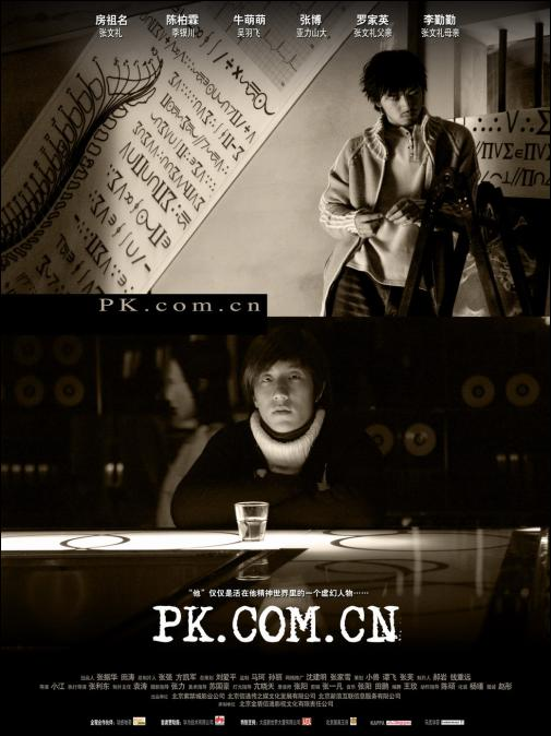 PK.COM.CN Movie Poster, 2017, Actor: Jaycee Chan Jo-Ming, Hong Kong Film
