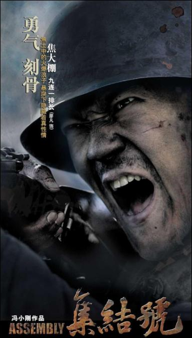 Assembly Movie Poster, 2007, Liao Fan