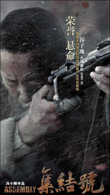 Assembly Movie Poster, 2007, Actor: Zhang Hanyu, Chinese Film
