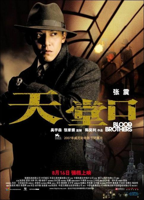Blood Brothers Movie Poster, 2007, Actor: Chang Chen, Chinese Film
