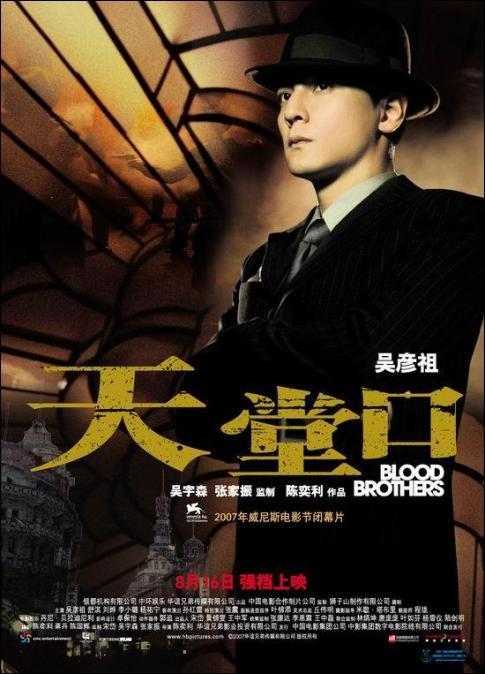Blood Brothers, Daniel Wu
