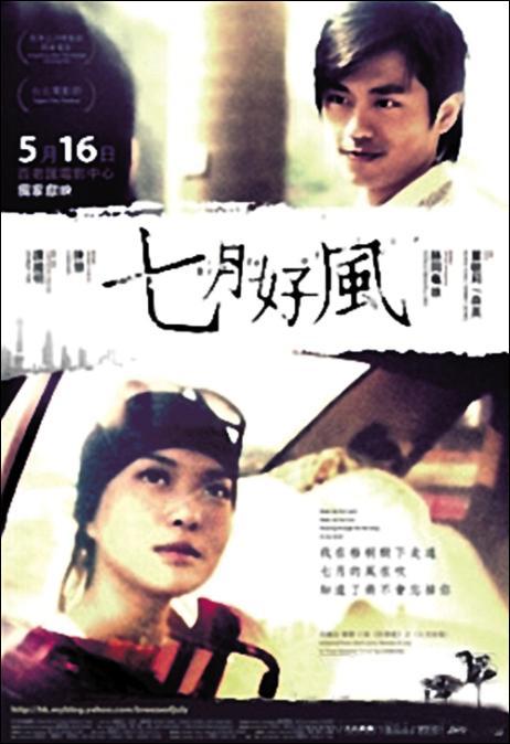 Breeze of July Movie Poster, 2007, Actor: Sammy Leung, Hong Kong Film