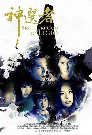 Brotherhood of Legio Movie poster, 2007, , Actor: Blue Lan Cheng-Long, Taiwanese Film