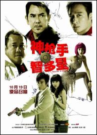Bullet and Brain Movie Poster