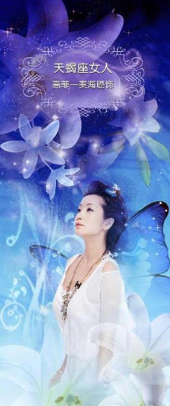 Call for Love, Qin Hailu