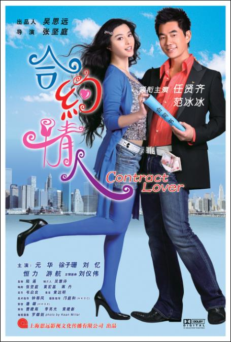 Contract Lover Movie Poster, 2007, Actor: Richie Ren Xian-Qi, Chinese Film
